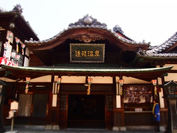 Dogo Onsen 5