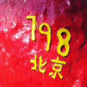 Beijing 798 - 1