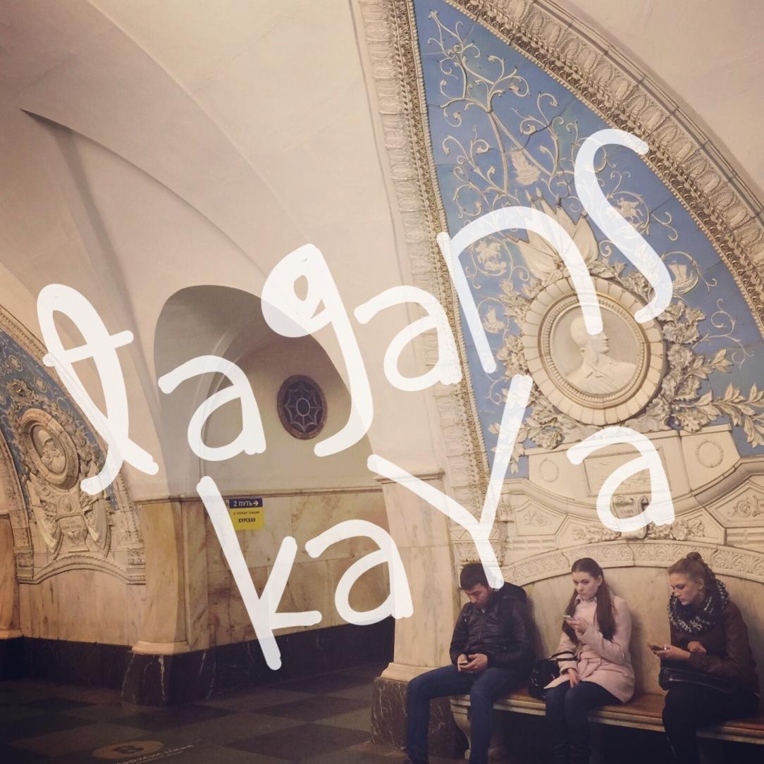 4. Taganskaya