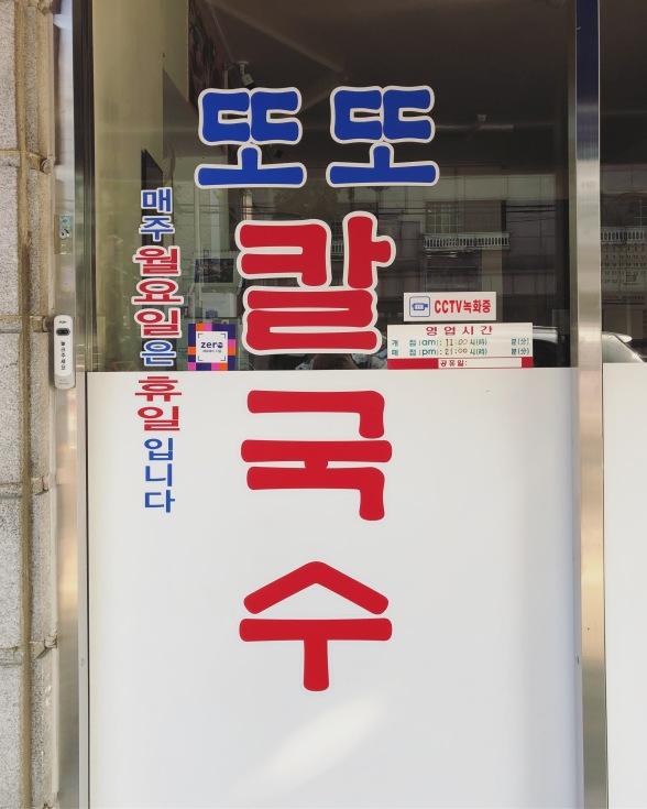 Mangwon-dong망원동 4